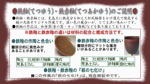 樋口大桂の作風・鉄釉・鉄赤釉