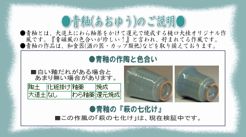 樋口大桂の作風・青釉