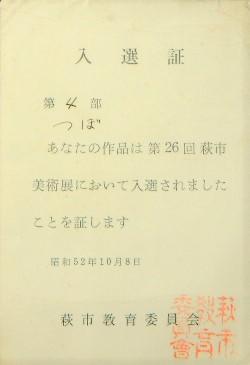 1977年 第26回萩市美術展入選【壷】