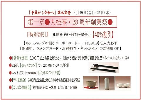 伝統的工芸品萩焼専門窯元・陶房大桂庵樋口窯・創業祭pop