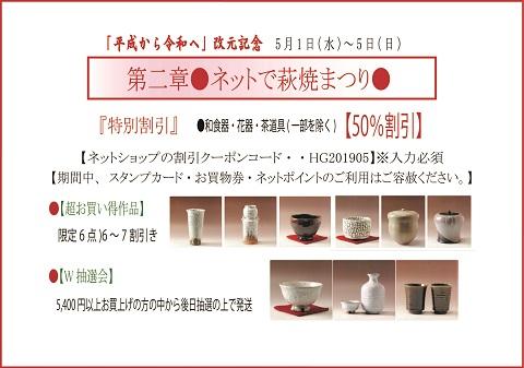 伝統的工芸品萩焼専門窯元・陶房大桂庵樋口窯・ネットで萩焼まつりpop