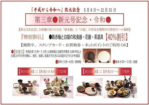 伝統的工芸品萩焼専門窯元・陶房大桂庵樋口窯・令和元年記念pop
