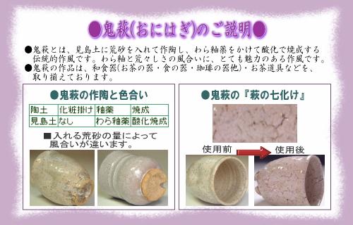 樋口大桂の作風・鬼萩