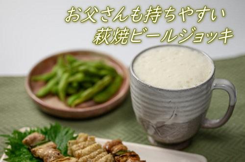 萩焼(伝統的工芸品)ジョッキ白萩掛分け呉器ヘラメ