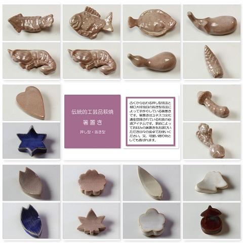 萩焼(伝統的工芸品)箸置き