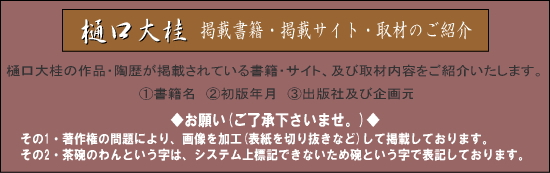 樋口大桂・掲載書籍の説明
