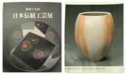 2002年 第49回日本伝統工芸展入選 【萩緋色掛分壷】