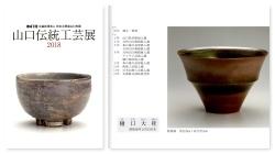 日本工芸会山口支部第41回伝統工芸新作展(2018年)
