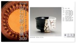 日本工芸会山口支部第43回伝統工芸新作展(2020年)
