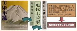 樋口大桂掲載書籍・美術年鑑2014年