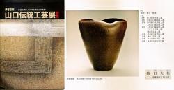 日本工芸会山口支部第38回伝統工芸新作展(平成27年2015)