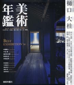 樋口大桂掲載書籍・美術年鑑2017年