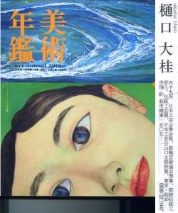 樋口大桂掲載書籍・美術年鑑2018年