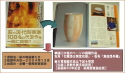 樋口大桂掲載書籍・萩の陶芸家たち初版