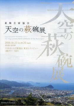 萩陶芸家協会-天空の萩碗展