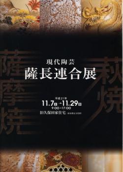 萩陶芸家協会主催《薩長連合展》
