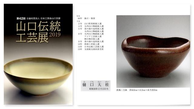 日本工芸会山口支部第42回伝統工芸新作展(2019年)