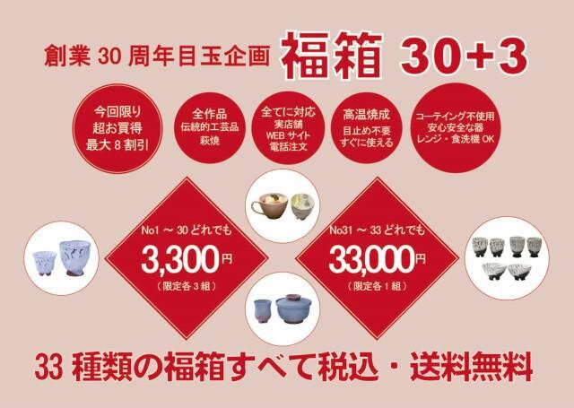 大桂庵創業30周年記念・福箱30+3
