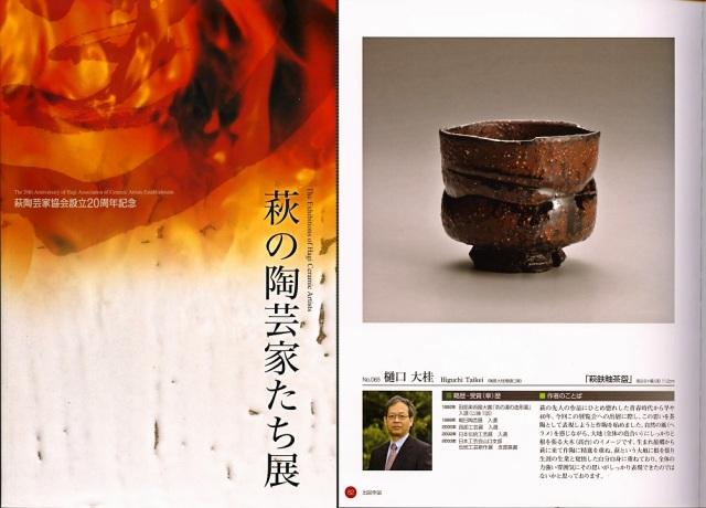 樋口大桂掲載書籍・2013萩の陶芸家たち展(萩陶芸家協会創立20周年記念)