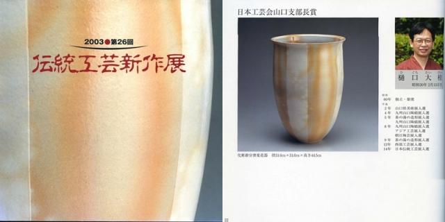 日本工芸会山口支部第26回伝統工芸新作展(平成15年2003)