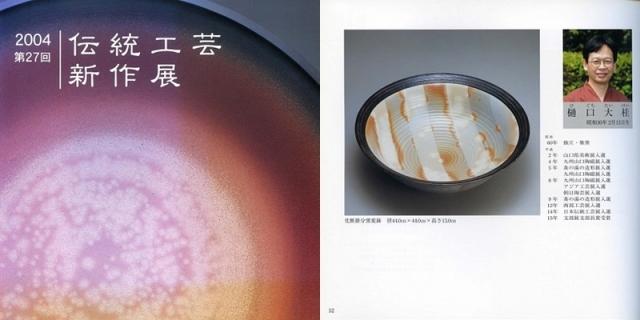 日本工芸会山口支部第27回伝統工芸新作展(平成16年2004)