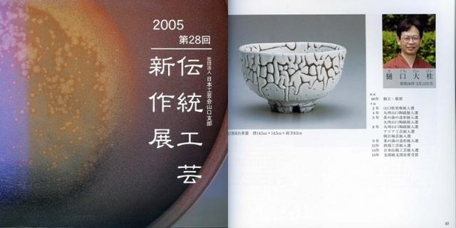 日本工芸会山口支部第28回伝統工芸新作展(平成17年2005)