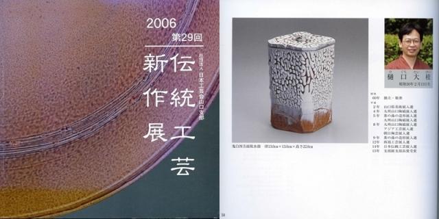 日本工芸会山口支部第29回伝統工芸新作展(平成18年2006)