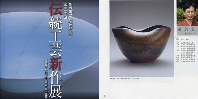 日本工芸会山口支部第30回伝統工芸新作展(平成19年2007)