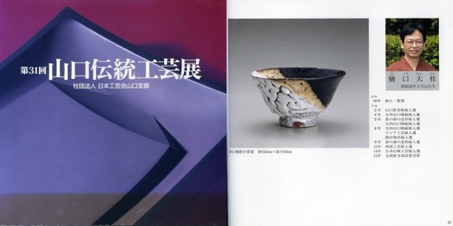 日本工芸会山口支部第31回伝統工芸新作展(平成20年2008)