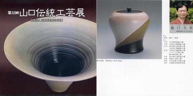 日本工芸会山口支部第32回伝統工芸新作展(平成21年2009)