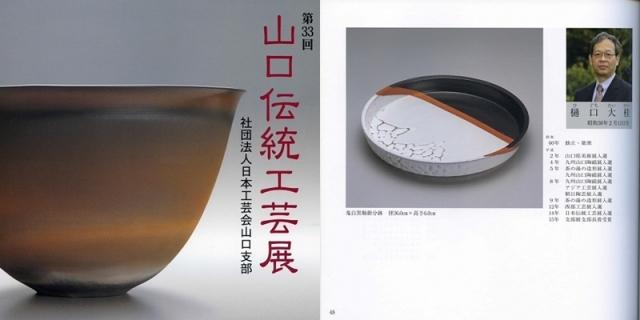 日本工芸会山口支部第33回伝統工芸新作展(平成22年2010)