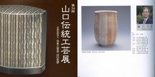 日本工芸会山口支部第34回伝統工芸新作展(平成23年2011)