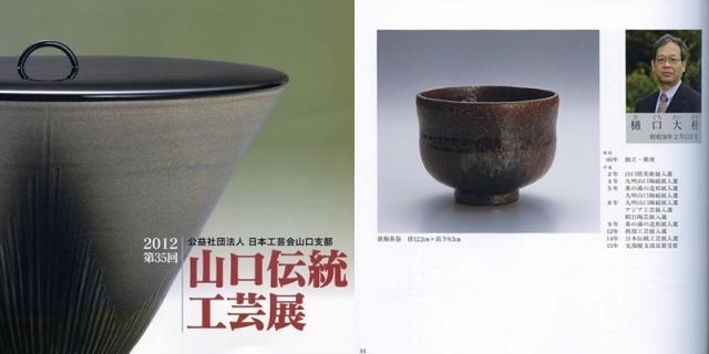 日本工芸会山口支部第35回伝統工芸新作展(平成24年2012)