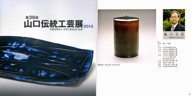 日本工芸会山口支部第36回伝統工芸新作展(平成25年2013)