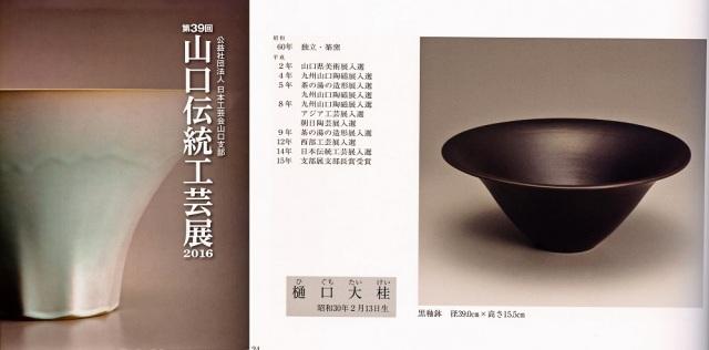 日本工芸会山口支部第39回伝統工芸新作展(平成28年2016)