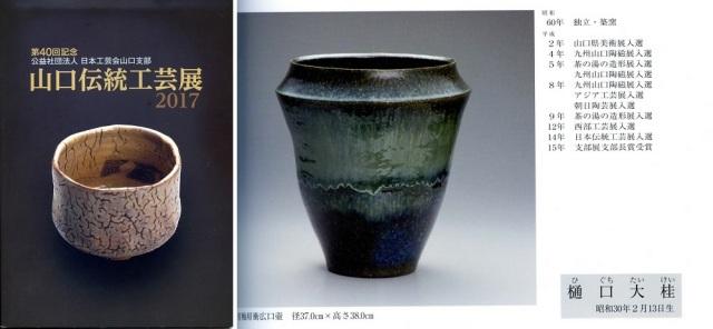 日本工芸会山口支部第40回伝統工芸新作展(平成29年2017)