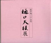高島屋個展2000年-萩作陶二十五年樋口大桂展-図録の表