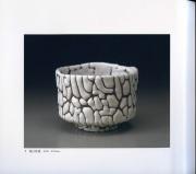 高島屋個展2000年-萩作陶二十五年樋口大桂展-図録掲載作品No2鬼白茶碗