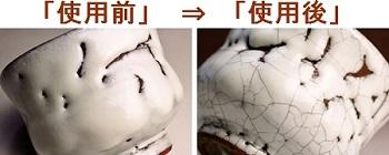 伝統的工芸品萩焼専門窯元陶房大桂庵樋口窯「萩の七化け」