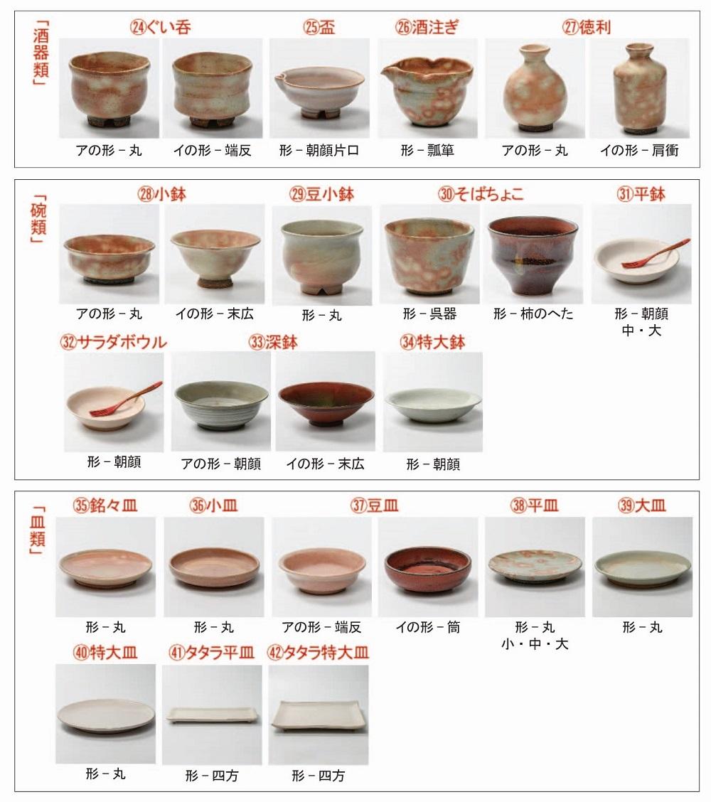 伝統的工芸品萩焼専門窯元・陶房大桂庵樋口窯のオーダーメイド