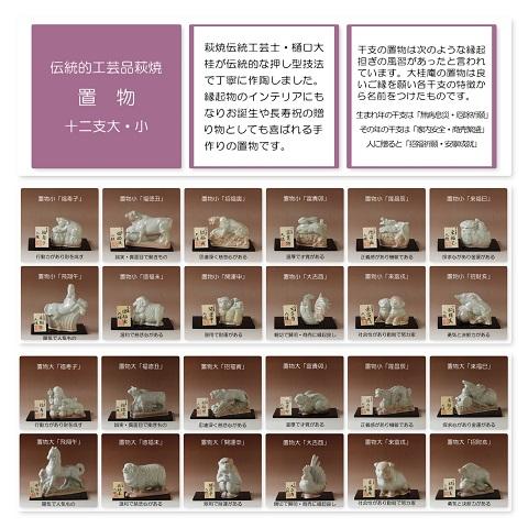 萩焼(伝統的工芸品)置物-十二支大・小