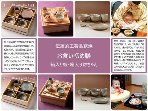 萩焼(伝統的工芸品)お食い初め膳