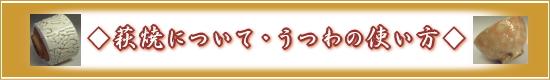 萩焼(伝統的工芸品)専門窯元・陶房大桂庵樋口窯 のご案内-萩焼について・うつわの使い方