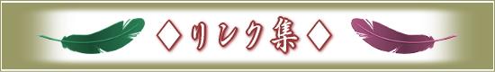 伝統的工芸品萩焼専門窯元・陶房大桂庵樋口窯のご案内-リンク集