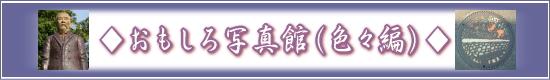 萩焼(伝統的工芸品)専門窯元・陶房大桂庵樋口窯 のご案内-おもしろ写真館(色々編)