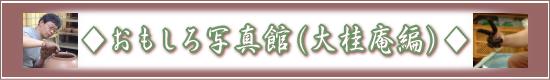 萩焼(伝統的工芸品)専門窯元・陶房大桂庵樋口窯 のご案内-おもしろ写真館(大桂庵編)