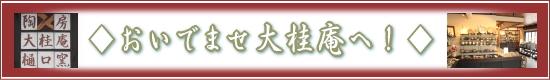 萩焼(伝統的工芸品)専門窯元・陶房大桂庵樋口窯 -おいでませ大桂庵へ!