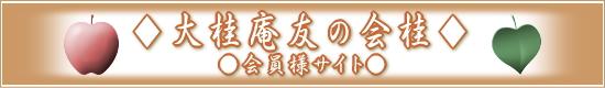萩焼(伝統的工芸品)専門窯元・陶房大桂庵樋口窯のご案内-大桂庵友の会桂について
