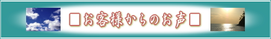 萩焼(伝統的工芸品)専門窯元・陶房大桂庵樋口窯-お客様からのお声