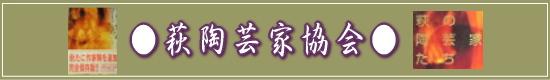 萩焼(伝統的工芸品)専門窯元・陶房大桂庵樋口窯 -萩陶芸家協会について